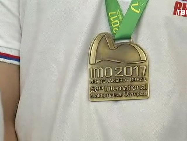 Призеры Международной математической олимпиады