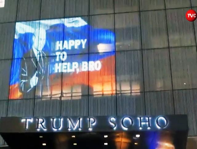 Акция возле отеля Трампа