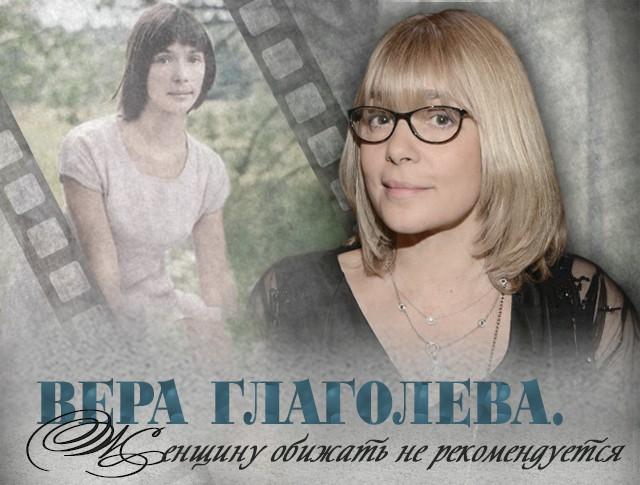 """""""Вера Глаголева. Женщину обижать не рекомендуется"""""""