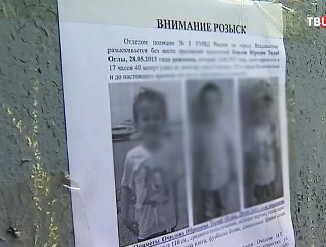 Розыск ребенка во Владивостоке