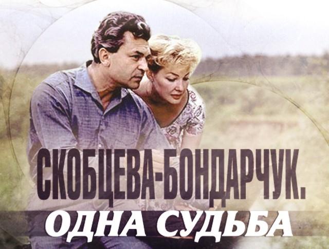 """""""Скобцева - Бондарчук. Одна судьба"""""""