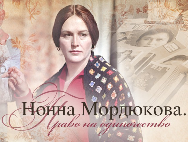 """""""Нонна Мордюкова. Право на одиночество"""""""