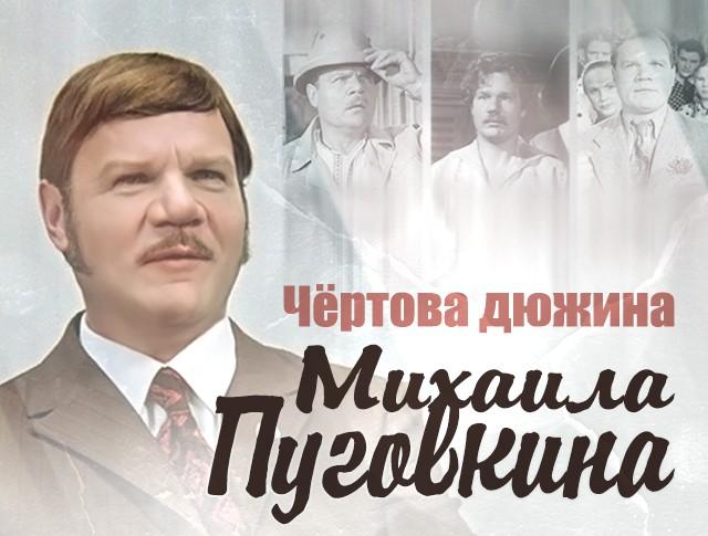 """Чёртова дюжина Михаила Пуговкина"""