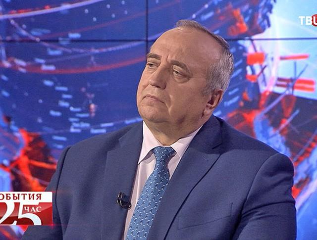 Зампредседателя комитета Госдумы РФ по обороне Франц Клинцевич