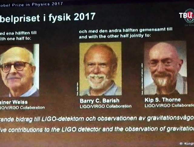 Лауреаты Нобелевской премии по физике