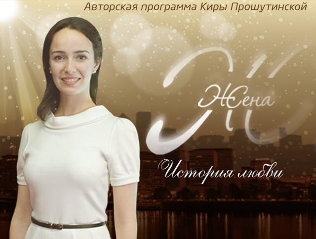 Жена. История любви. Юлия Меньшова