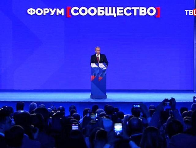 "Владимир Путин на форуме ""Сообщество"""
