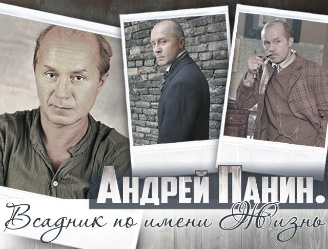 """""""Андрей Панин. Всадник по имени Жизнь"""""""