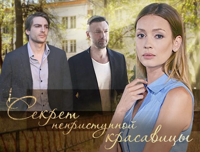 """""""Секрет неприступной красавицы"""""""