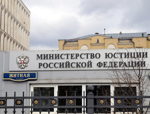 Главное управление Министерства юстиции Российской Федерации по Москве