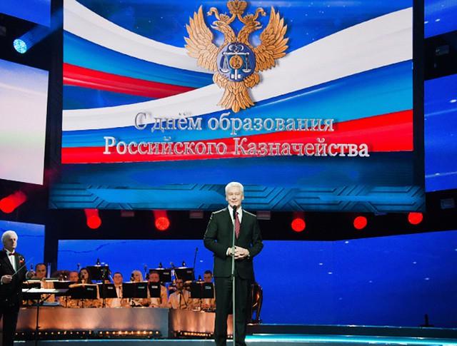 Сергей Собянин на торжественном мероприятии, посвященное 25-летию Казначейства России