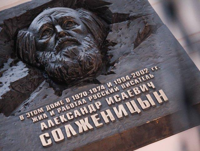 Церемония открытия мемориальной доски писателю А.Солженицыну