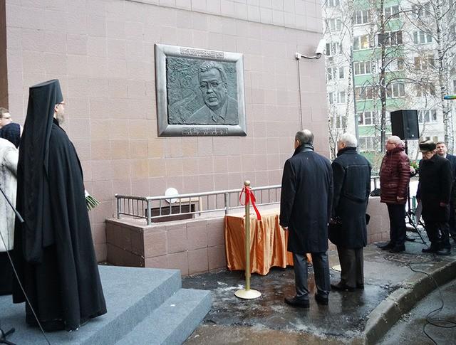 Открытие мемориальной доски Андрею Карлову