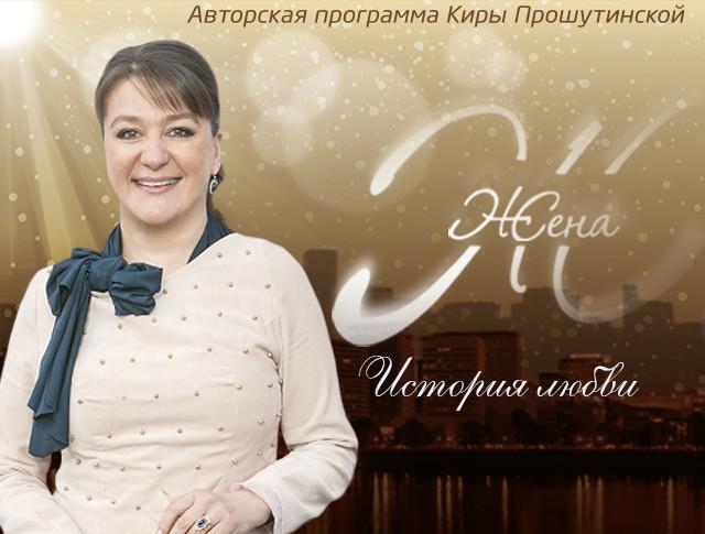 Жена. Анастасия Мельникова