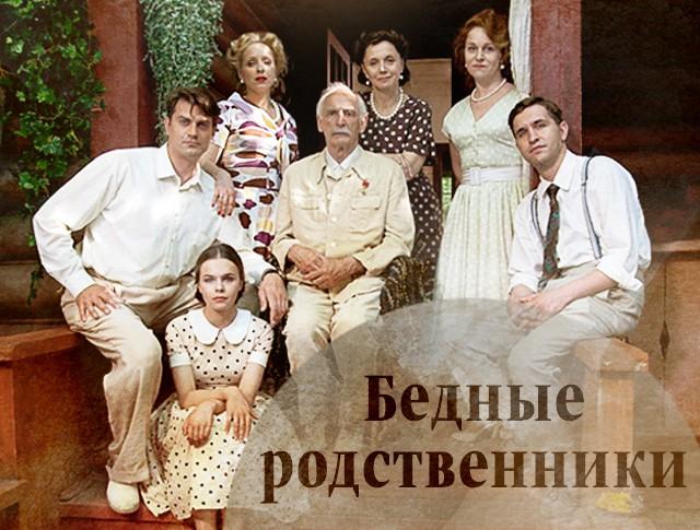 """""""Бедные родственники"""". 1-я и 2-я серии"""