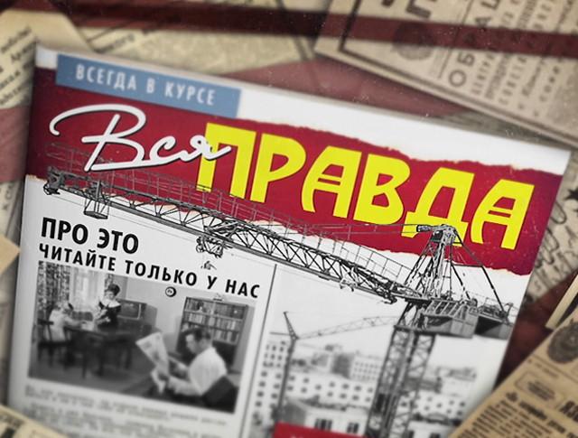 """""""Вся правда"""". 1-й выпуск"""