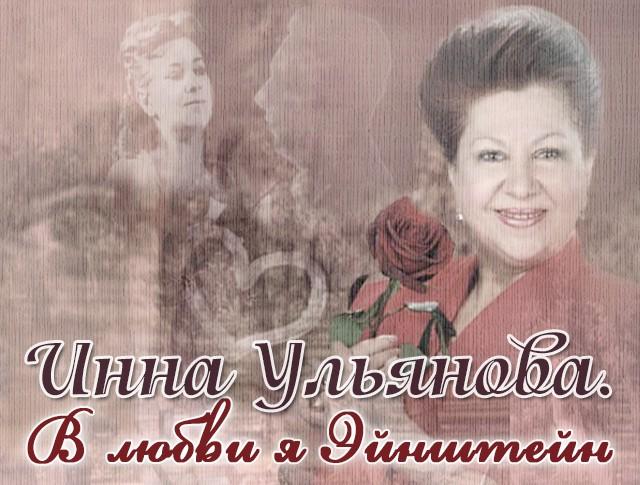 """""""Инна Ульянова. В любви я Эйнштейн"""""""