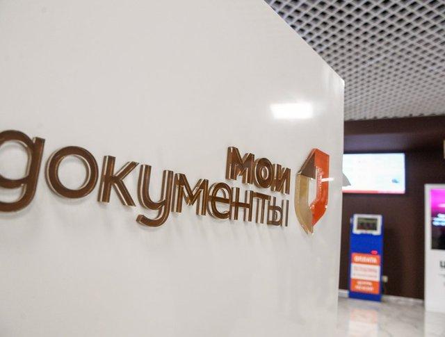 Новый флагманский центр государственных услуг «Мои документы»˙