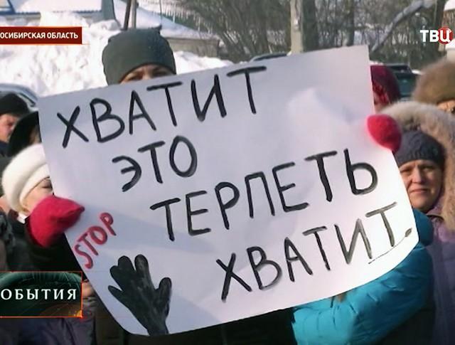 Митинг в Новосибирской области