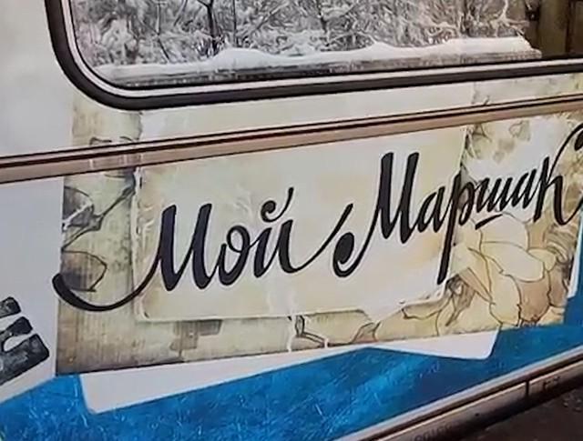 Поезд метро в честь Самуила Маршака