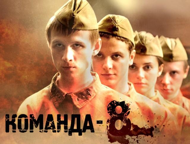 """""""Команда – 8"""""""