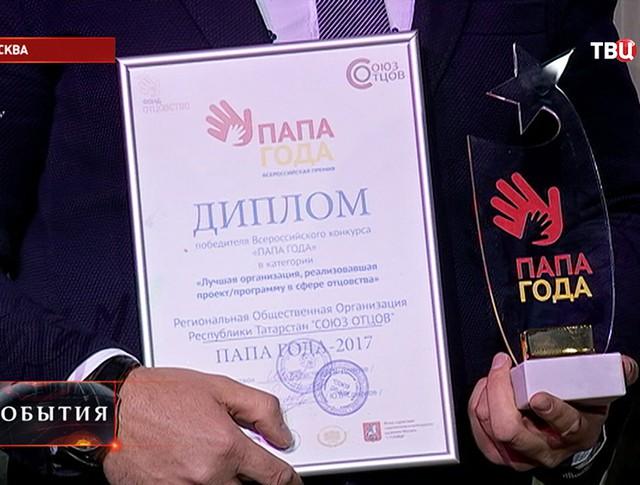 """Победитель конкурса """"Папа года"""""""