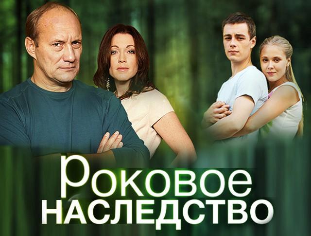 """""""Роковое наследство"""". 5-я и 6-я серии"""
