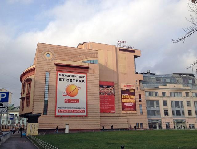 "Театр ""Et Сetera"""