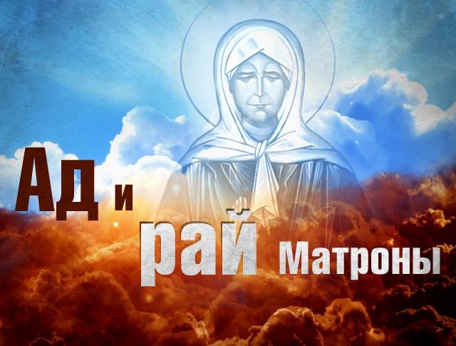 """""""Ад и рай Матроны"""". 1-я серия"""