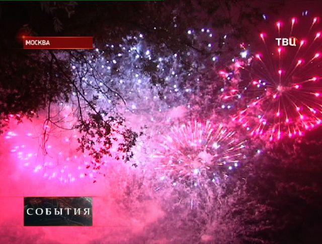 День города в Москве праздновали около 1,5 млн человек