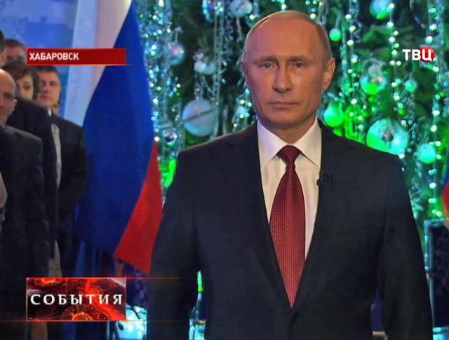 Новогоднее обращение Владимира Путина из Хабаровска