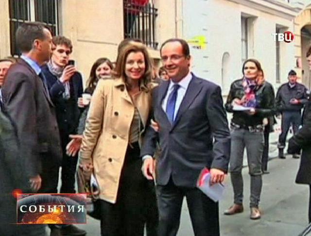 Франсуа Олланд и Валери Трийервейлер