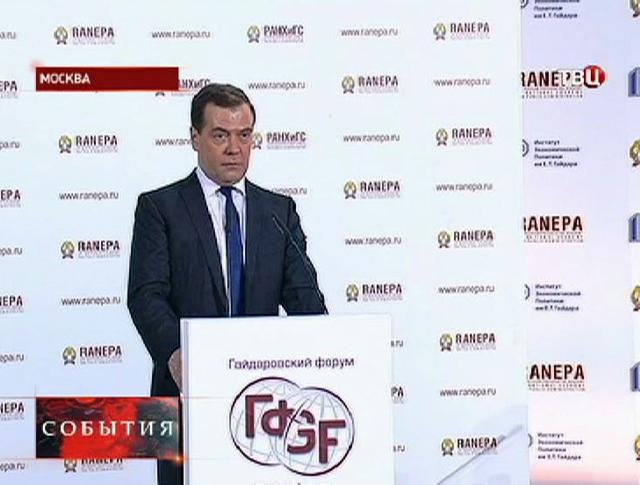 Дмитрий Медведев на открытии Гайдаровского форума в Москве