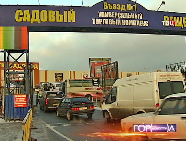 """Торговый комплекс """"Садовод"""""""
