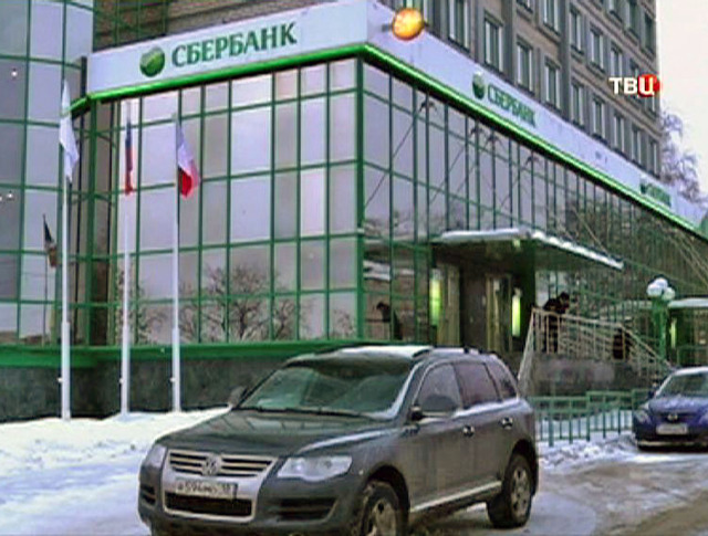 """Здание """"Сбербанка"""""""