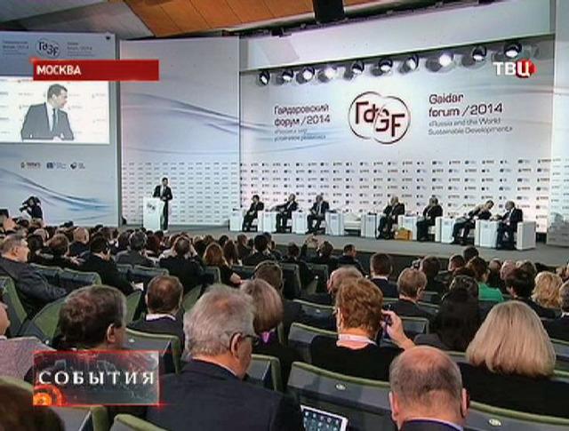 """""""Гайдаровский форум"""" в Москве"""