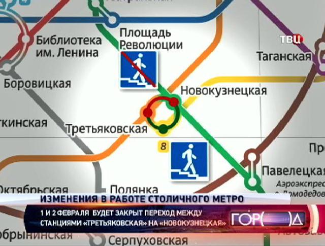 Изменения в работе столичного метро