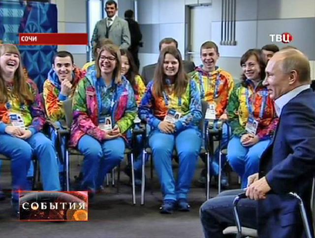 Встреча Владимира Путина с волонтерами в Сочи
