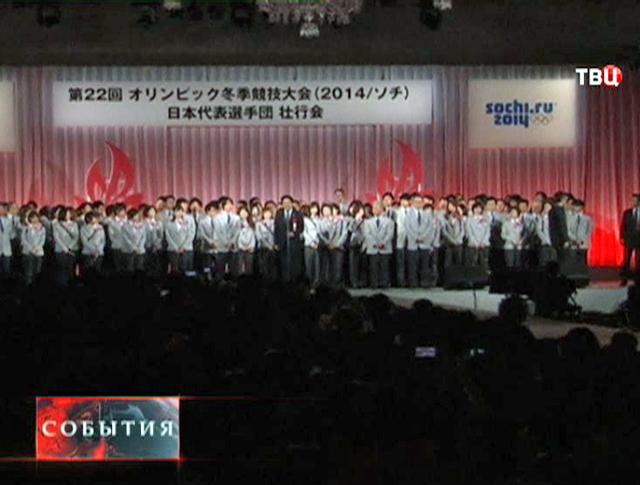 Япония провожает свою олимпийскую сборную в Сочи