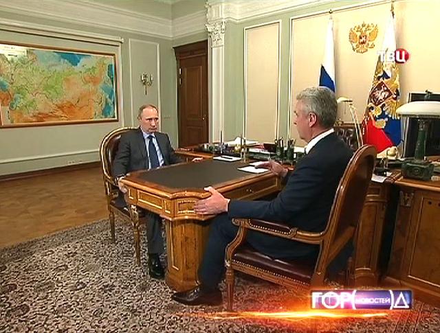 Владимир Путин и Сергей Собянин