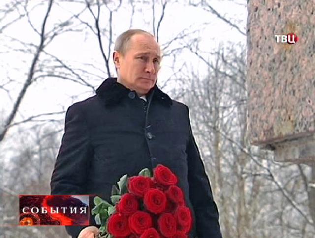 Владимир Путин возлагает цветы к мемориалу жертвам блокады в Петербурге
