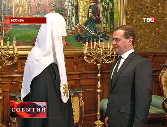 Дмитрий Медведев и патриарх Кирилл