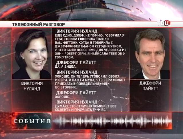 Запись переговоров заместителя госсекретаря США Виктории Нуланд и американского посла в Киеве Джеффри Пайетта