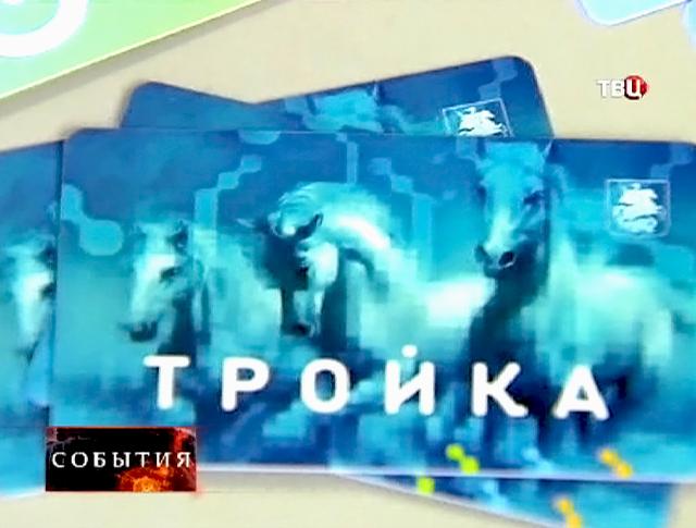"""Проездной """"Тройка"""""""