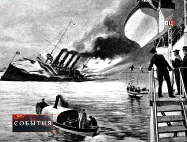 """Русско-Японская война. Затопление крейсера """"Варяг"""""""