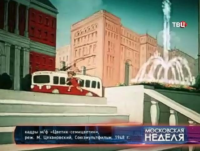 """Кадр из мультфильма """"Цветик-семицветик"""""""