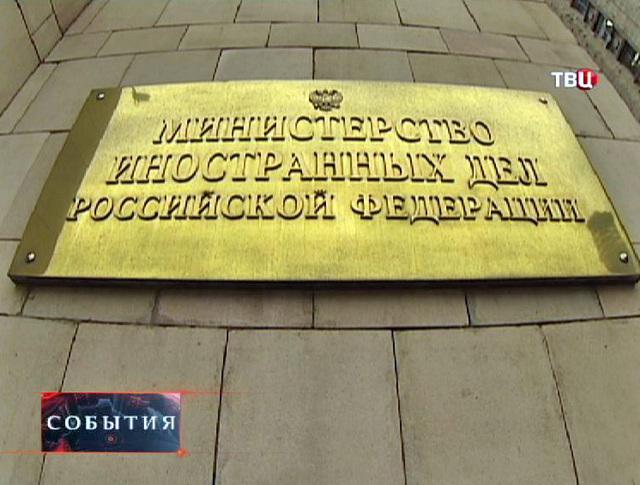 Табличка МИД России