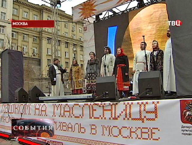 Выступление артистов в честь начала Масленицы