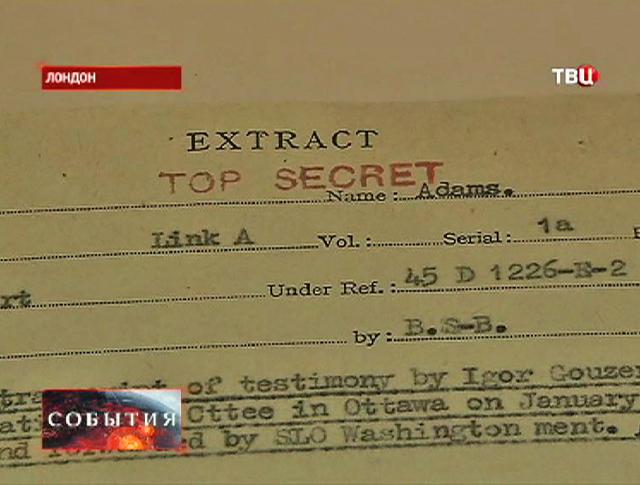 Секретный документ