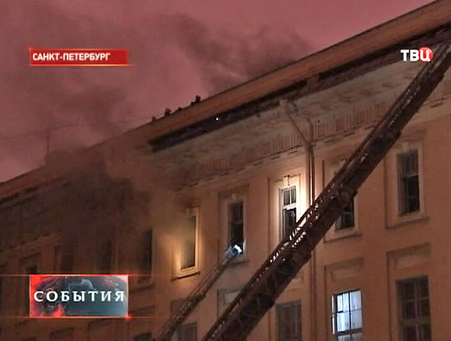 Пожар в художественном институте имени Репина в Санкт-Петербурге